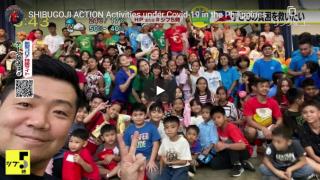2020年6月度 フィリピン活動報告